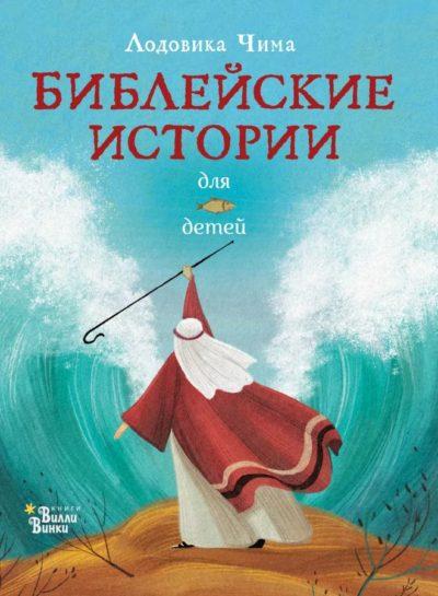 detskij-non-fikshn - Библейские истории для детей -