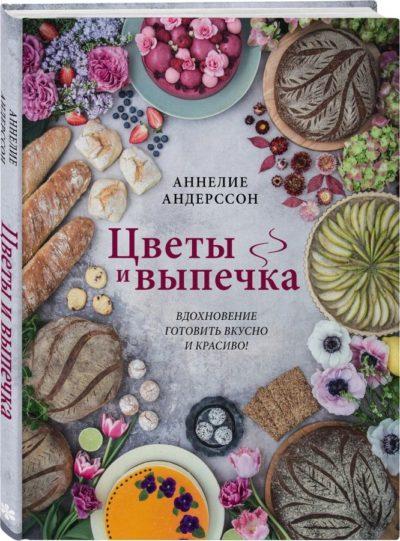 kulinarnoe-iskusstvo - Цветы и выпечка. Вдохновение готовить вкусно и красиво! -