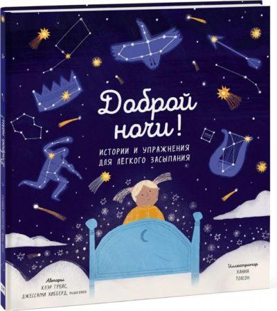 detskij-non-fikshn - Доброй ночи! Истории и упражнения для легкого засыпания -
