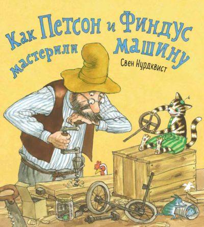 picture-books - Как Петсон и Финдус мастерили машину -