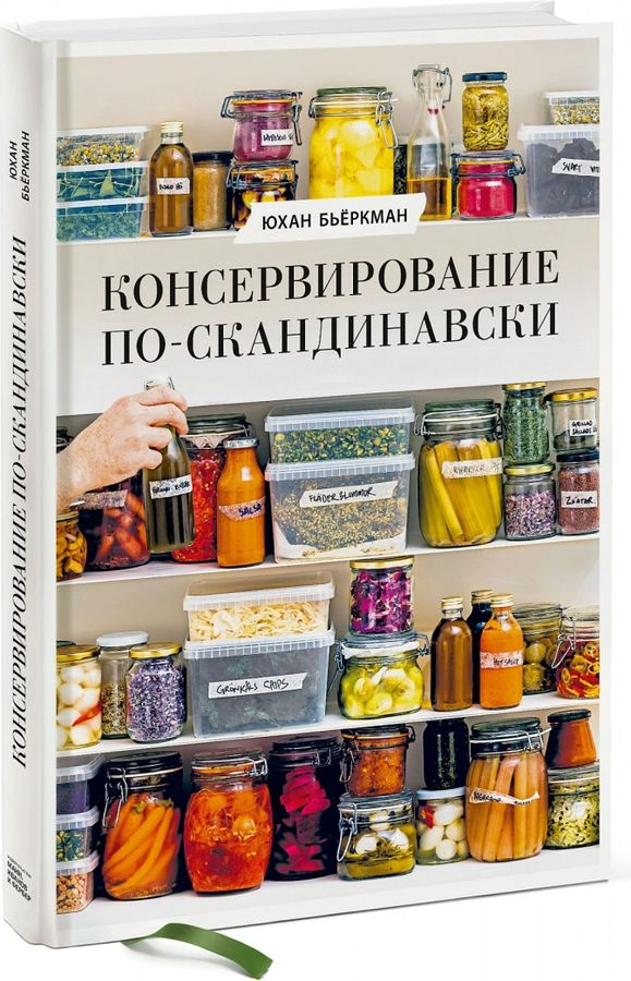 kulinarnoe-iskusstvo - Консервирование по-скандинавски. Ферментация, маринование, сушка и авторские приправы -