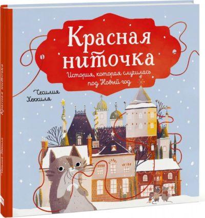 detskaya-hudozhestvennaya-literatura - Красная ниточка. История, которая случилась под Новый год -