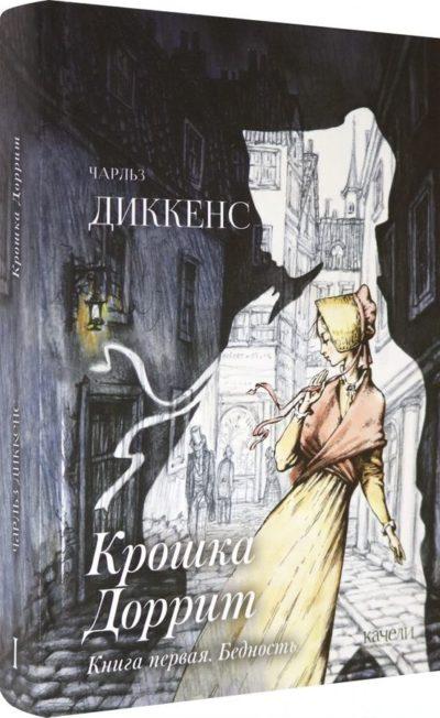 klassicheskaya-literatura - Крошка Доррит. Комплект из 2-х книг. Бедность. Богатство -