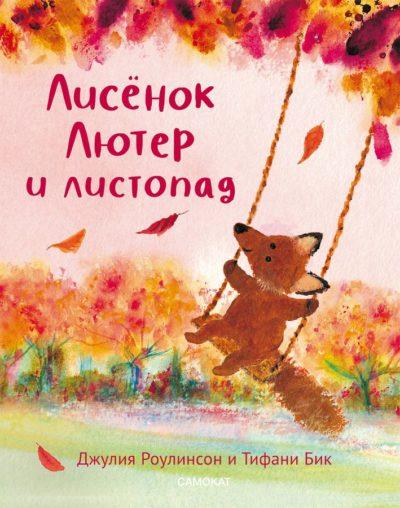 picture-books - Лисёнок Лютер и листопад -