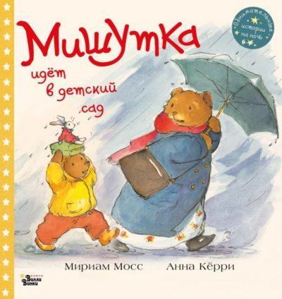 detskaya-hudozhestvennaya-literatura - Мишутка идет в детский сад -