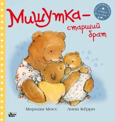 detskaya-hudozhestvennaya-literatura - Мишутка - старший брат -