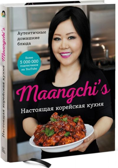 kulinarnoe-iskusstvo - Maangchi's. Настоящая корейская кухня -