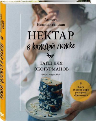 kulinarnoe-iskusstvo - Нектар в каждой ложке. Гайд для эко-гурманов -