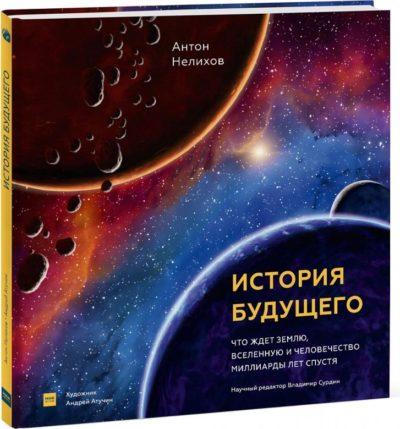 detskij-non-fikshn - История будущего. Что ждет Землю, Вселенную и человечество миллиарды лет спустя -