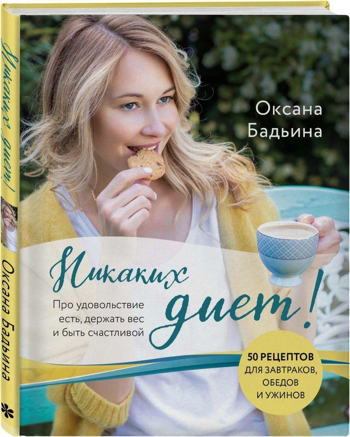 kulinarnoe-iskusstvo - Никаких диет! Про удовольствие есть, держать вес и быть счастливой -