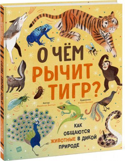 detskij-non-fikshn - О чем рычит тигр? Как общаются животные в дикой природе -