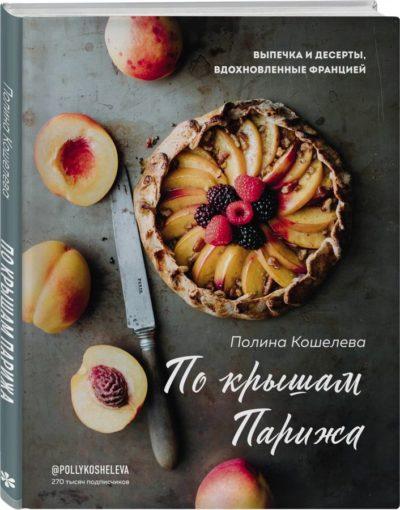kulinarnoe-iskusstvo - По крышам Парижа. Выпечка и десерты, вдохновленные Францией -