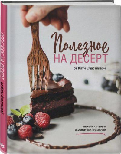 kulinarnoe-iskusstvo - Полезное на десерт от Кати Счастливой -