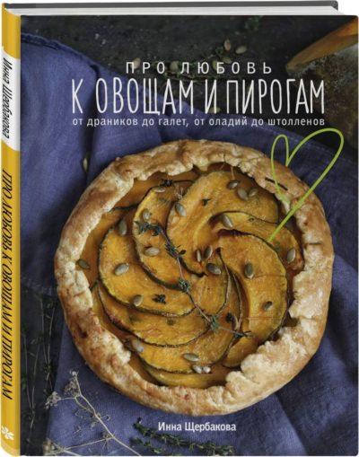 kulinarnoe-iskusstvo - Про любовь к овощам и пирогам. От драников до галет, от оладьев до штолленов -