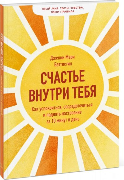 detskij-non-fikshn - Счастье внутри тебя. Как успокоиться, сосредоточиться и поднять настроение за 10 минут в день -