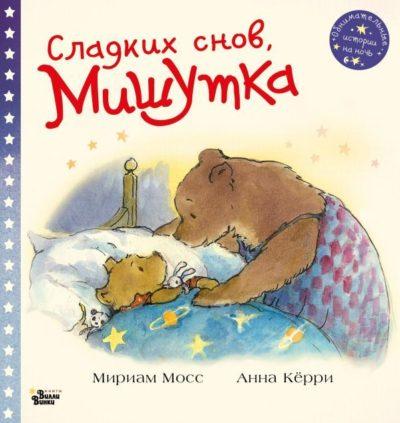 detskaya-hudozhestvennaya-literatura - Сладких снов, Мишутка! -
