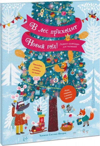 detskij-non-fikshn - В лес приходит Новый год! Адвент-календарь для малышей -