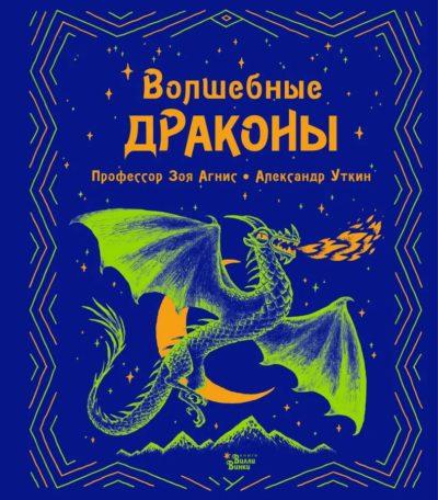 detskij-non-fikshn - Волшебные драконы -