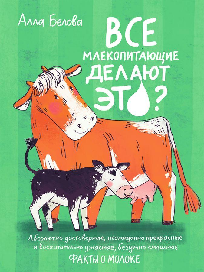 detskij-non-fikshn - Все млекопитающие делают это? -