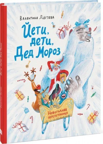 detskaya-hudozhestvennaya-literatura - Йети, дети, Дед Мороз. Новогодняя перепутаница -