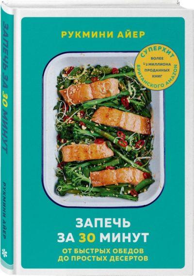 kulinarnoe-iskusstvo - Запечь за 30 минут. От быстрых обедов до простых десертов -
