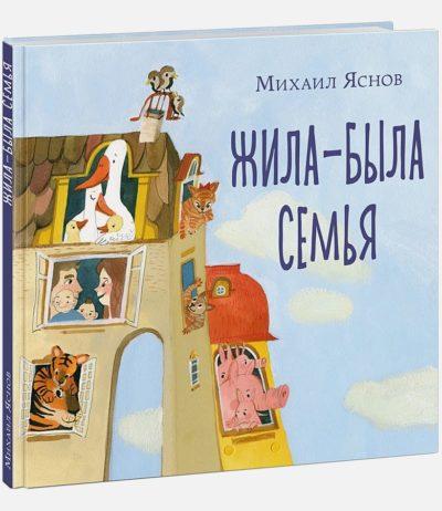 detskaya-hudozhestvennaya-literatura - Жила-была семья -