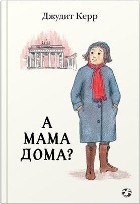 knigi-dlya-podrostkov - А мама дома? -