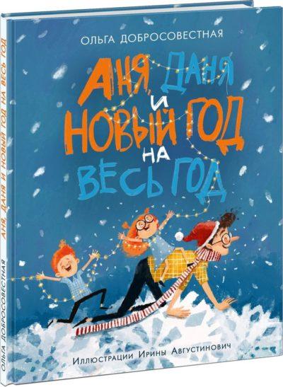 detskaya-hudozhestvennaya-literatura - Аня, Даня и Новый год на весь год -