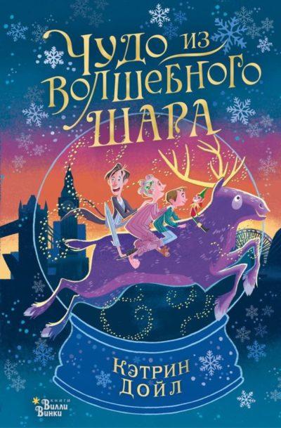 detskaya-hudozhestvennaya-literatura - Чудо из волшебного шара -