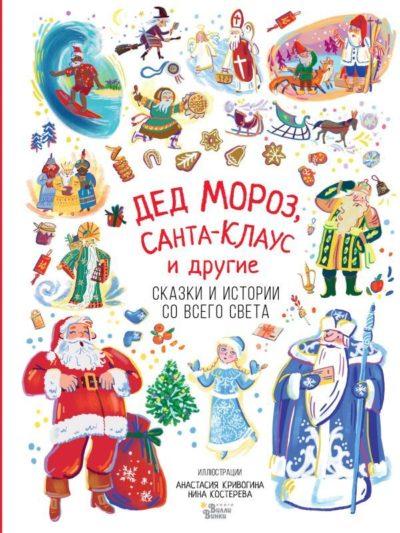 detskaya-klassika - Дед Мороз, Санта-Клаус и другие -