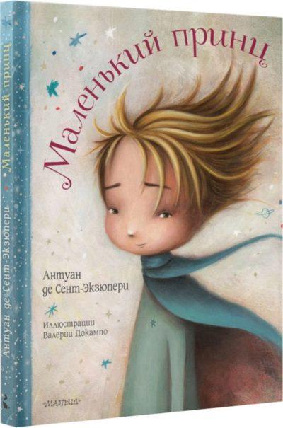 detskaya-klassika - Маленький принц с иллюстрациями Валерии Докампо -