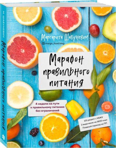 kulinarnoe-iskusstvo - Марафон правильного питания -