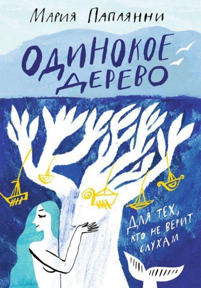 knigi-dlya-podrostkov - Одинокое дерево -