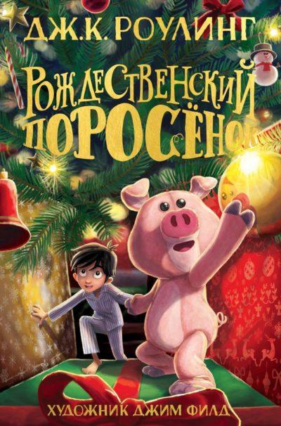 detskaya-hudozhestvennaya-literatura - Рождественский Поросёнок -