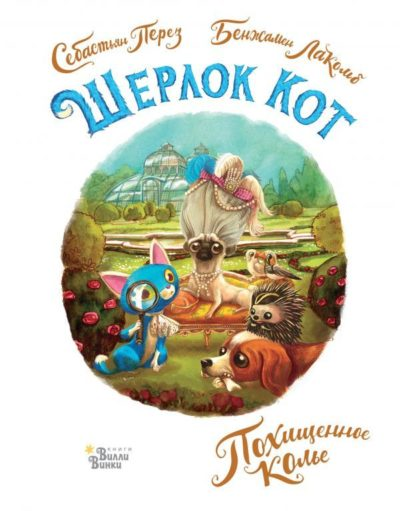 detskaya-hudozhestvennaya-literatura - Шерлок Кот. Похищенное колье -