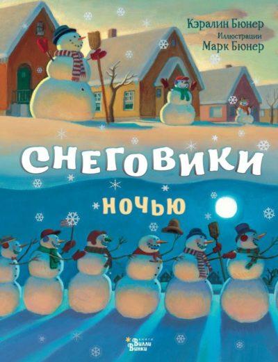 picture-books - Снеговики ночью -