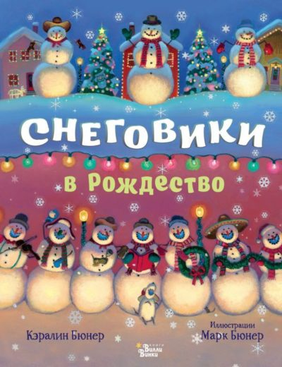 picture-books - Снеговики в Рождество -