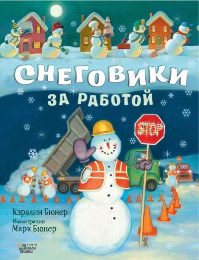 picture-books - Снеговики за работой -